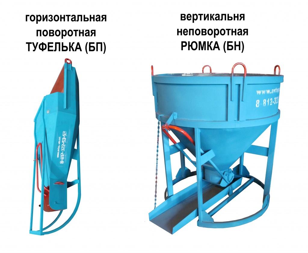 badya-dlya-betona.jpg